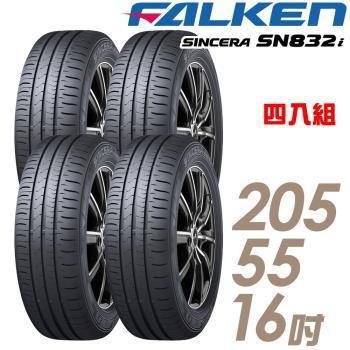 FALKEN 飛隼 SINCERA SN832i 環保節能輪胎_四入組_205/55/16(839)