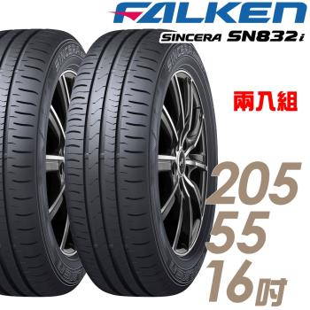 FALKEN 飛隼 SINCERA SN832i 環保節能輪胎_兩入組_205/55/16(839)