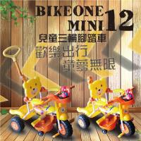 BIKEONE MINI12親子可推後控小熊兒童三輪腳踏車