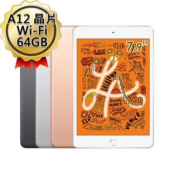 Apple iPad mini 5 7.9吋 Wi-Fi 256GB 平板電腦(2019) 豪華組