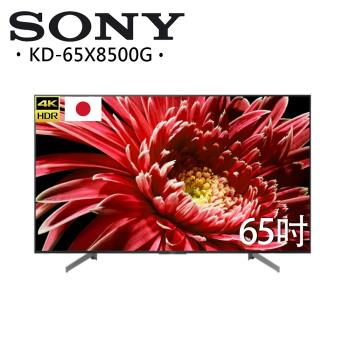 [結帳驚喜價] SONY 日本製 65型 4K HDR智慧連網液晶電視  KD-65X8500G-庫