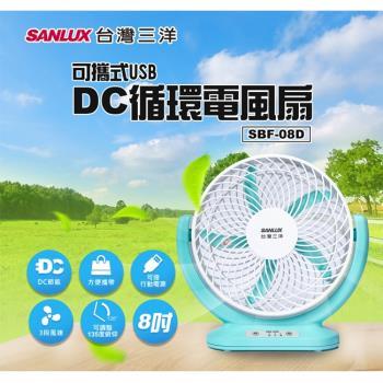 SANLUX台灣三洋 8吋 USB攜帶型DC循環電風扇 SBF-08D