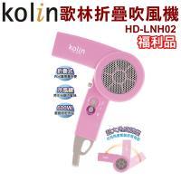 (福利品) Kolin歌林 折疊吹風機/復古造型-粉HD-LNH02