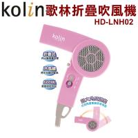 Kolin歌林 折疊吹風機/復古造型-粉HD-LNH02