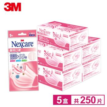 3M 醫用口罩-5片包(粉紅)7660 PK550 (5盒/250片)