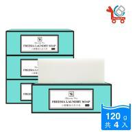 You Can Buy 小蒼蘭 強力衣物去污洗衣皂120gx4盒
