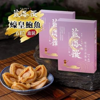 [藍海饌]蠔皇鮑魚-6粒/盒(附提袋)