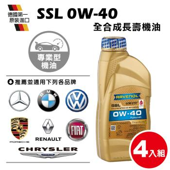 RAVENOL日耳曼 SSL 0W-40 全合成長壽機油(4入組)