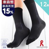 【ROBERTA 諾貝達】12雙入-側身十字緹花紳士襪(西裝襪.男士襪.上班族NO.4008)