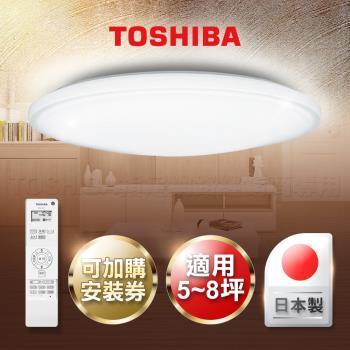 TOSHIBA 5-8坪 雅緻 LED遙控 吸頂燈 LEDTWTH61EC