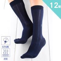 【ROBERTA 諾貝達】12雙入-精梳棉羅織刺繡紳士襪(西裝襪.上班族.雙側羅紋NO.8000)
