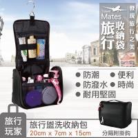 旅行玩家-旅行收納盥洗包/黑色/化妝包-姐姐當家介紹