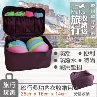 旅行玩家 旅行多功能內衣收納包/紫色/姐姐當家介紹