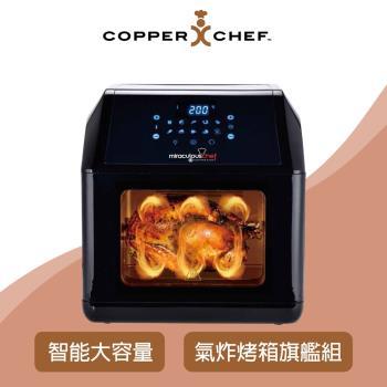 美國Copper Chef 旋轉式全能氣炸烤箱