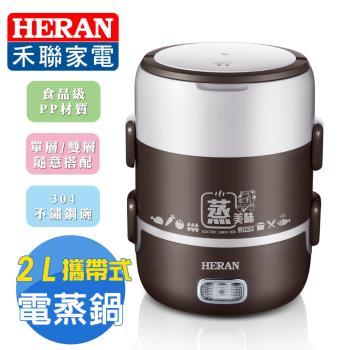 HERAN禾聯 雙層可攜式電蒸鍋 HSC-2101