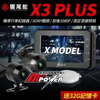 響尾蛇 X3 PLUS 雙鏡頭 機車行車紀錄器