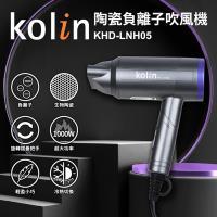 Kolin歌林 陶瓷負離子吹風機/可折疊KHD-LNH05