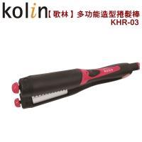 Kolin歌林 多功能造型捲髮棒/直/捲/波浪/玉米鬚四合一設計KHR-03