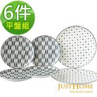 Just Home日本製京都物語陶瓷6件平盤組(2種尺寸)