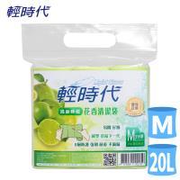 皂福 輕時代清新檸檬花香清潔袋20L(箱購30包)