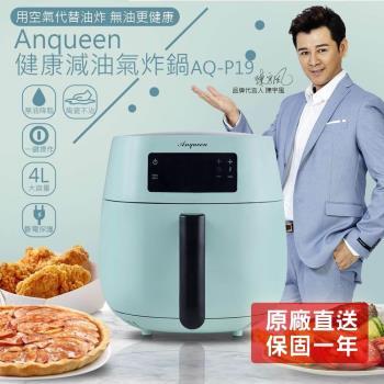 安晴Anqueen 觸控式LED健康氣炸鍋 4L 陳宇風代言AQ-P19