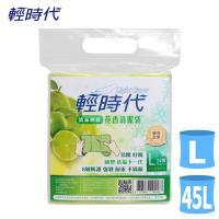 皂福 輕時代清新檸檬花香清潔袋45L