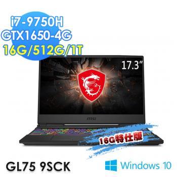 msi微星 GL75 9SCK-015TW 17.3吋電競筆電(i7-9750H/16G/512G+1T/GTX1650-4G-16G特仕版)