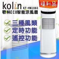 Kolin歌林 ECO智能涼風扇/風扇/電風扇KF-MN106S (福利品)