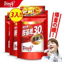 【運動旅行組】Trimi8_胺基纖_(30粒/包;3入組 )
