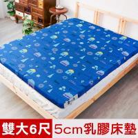 米夢家居-夢想家園-雙面精梳純棉-馬來西亞進口100%天然乳膠床墊5公分厚-雙人加大6尺(深夢藍)