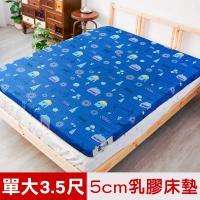 米夢家居-夢想家園-雙面精梳純棉-馬來西亞進口100%天然乳膠床墊5公分厚-單人加大3.5尺(深夢藍)