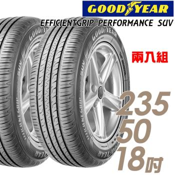 GOODYEAR 固特異 EFFICIENTGRIP PERFORMANCE SUV 舒適休旅輪胎_兩入組_235/50/18(EPS)