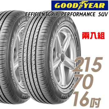 GOODYEAR 固特異 EFFICIENTGRIP PERFORMANCE SUV 舒適休旅輪胎_兩入組_215/70/16(EPS)