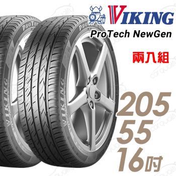 VIKING 維京 ProTech New Gen 濕地輪胎_兩入組_205/55/16(PTNG)