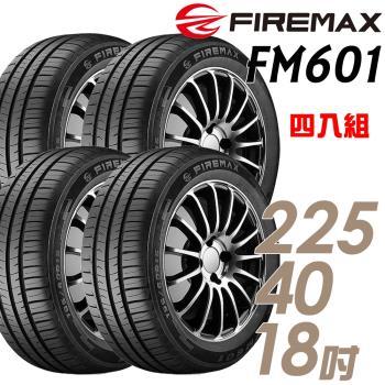 FIREMAX FM601 降噪耐磨輪胎_四入組_225/40/18(FM601)
