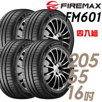 FIREMAXFM601降噪耐磨輪胎_四入組_205/55/16(FM601)