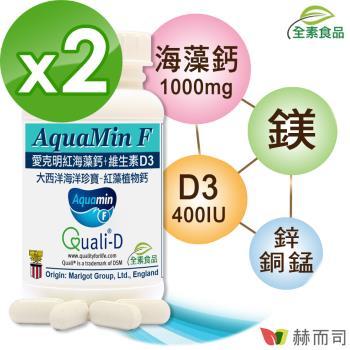 【赫而司】愛爾蘭Aquamin-F愛克明紅藻鈣(高單位海藻鈣片)+非活性維生素D3(60錠*2罐)維持骨骼健康