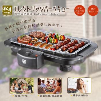 SONGEN 松井まつい無煙電烤圍爐/電烤爐/烤肉爐KR-150HS