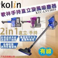 Kolin歌林 有線手持直立旋風吸塵器/可水洗集塵筒/HEPA/大吸力/塵蟎(不挑色隨機出貨)KTC-LNV305S