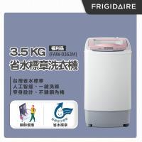 美國富及第Frigidaire 3.5kg省水標章洗衣機 粉紅色 FAW-0363M 福利品