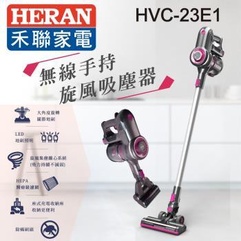 限時驚爆結帳價 HERAN禾聯無線手持旋風吸塵器HVC-23E1 ※小家電任選兩件87折※