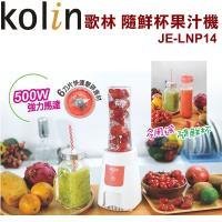 Kolin歌林 隨鮮杯果汁機/Tritan隨行杯/強力馬達/6刀片/居家/外出JE-LNP14