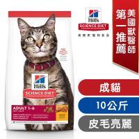 Hills 希爾思™寵物食品 成貓 雞肉 10公斤