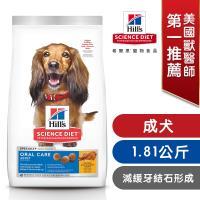 Hills 希爾思™寵物食品 口腔保健 成犬 雞肉、米與大麥 1.81公斤