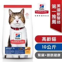 Hills 希爾思™寵物食品 高齡貓 雞肉 10公斤
