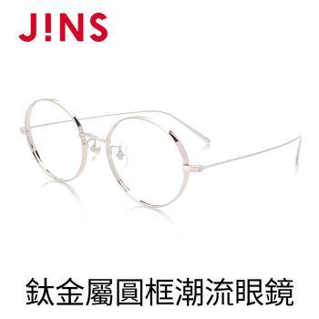 【JINS】 鈦金屬圓框潮流眼鏡-銀色(AUTF19S143)
