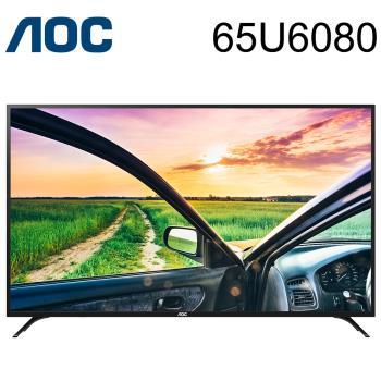 艾德蒙AOC 65吋4K UHD聯網液晶顯示器+視訊盒(65U6080)