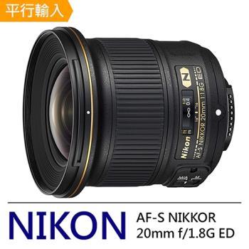 NIKON AF-S NIKKOR 20mm f/1.8G ED*(平輸)