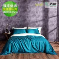 eyah宜雅 獨家加高35公分雙色拼接立體刺繡60支天絲雙人加大床包被套四件組-孔雀藍/抹綠
