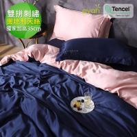 eyah宜雅 獨家加高35公分雙色拼接立體刺繡60支天絲雙人床包被套四件組-深藍/櫻粉